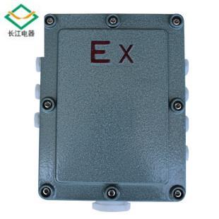 长江电器 防爆接线箱
