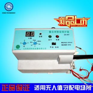 纵深电源重合闸智能保护器ZS-INT智能手