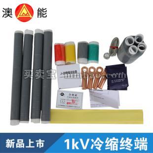 澳能 1kV冷缩终端 LS-1 低压电缆附件(含金具)