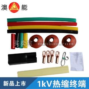 澳能 1kV热缩终端 RS-1 低压电缆附件(含金具)