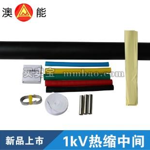 澳能 1kV热缩中间接头 JRS- 1 低压电缆附件(含金具)