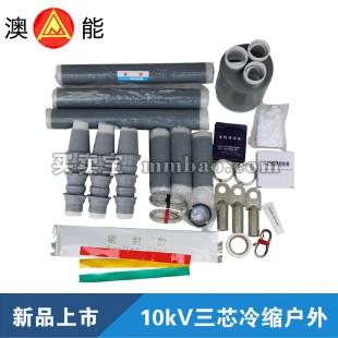 澳能 10kV三芯冷缩户外终端WLS-10/3 中压电缆附件(含金具)