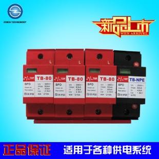 TB-(60KA-120KA)供电系统B极防雷器系列