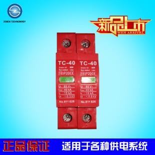 TC-40 供电系统C极防雷器系列 单相