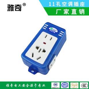 【雅奇】 插座 YQ-49811孔空调插座