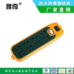 【雅奇】 插座 YQ-2028家用排插工程防水防爆插线板无线插座 28孔插座
