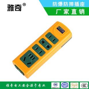 【雅奇】 插座 YQ-713防爆防摔插座 无线拖线板13孔