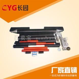 长园 NRS-15 15kV三芯热缩户内终端(不含金具)