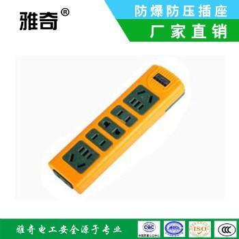 【雅奇】 插座 18孔无线插座 、718接线插座 防爆防压