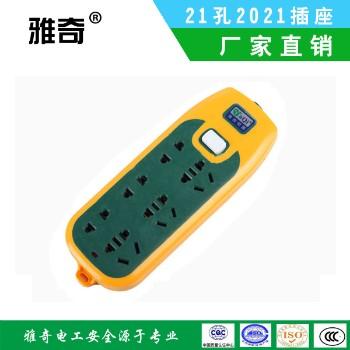 【雅奇】 插座 21孔2021无线插座