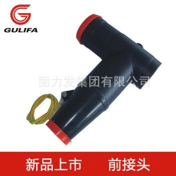 固力发 QJT-15/630    630A欧式屏蔽前接头