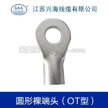 圆形裸端头(OT型)