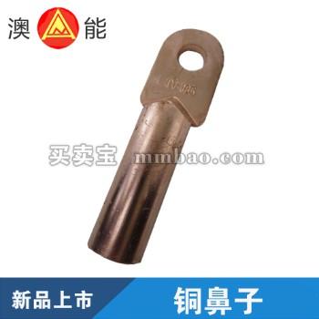 澳能 电缆铜接线端子  DT堵油铜端子 紫铜