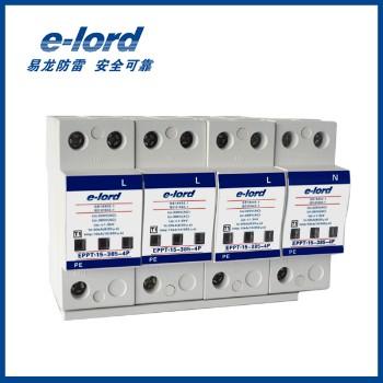 易龙(e-lord)  EPPT1 15-385-4P 高能电源<span style='color:red;'>浪涌</span>保护器  首级复合式三相电源SPD