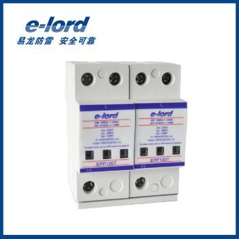 易龙(e-lord)   EPP120S(机械式)  交流型电源<span style='color:red;'>浪涌</span>保护器  首级单相电源SPD