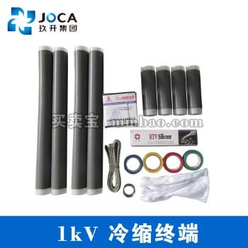 玖安卡 1kV 一/三/四/五芯冷缩终端 LS-1(不含金具)