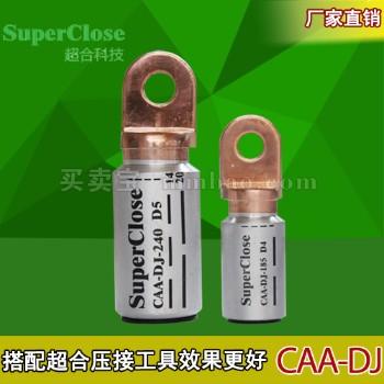 【超合 Super Close】 铜铝合金接线端子 CAA-DJ