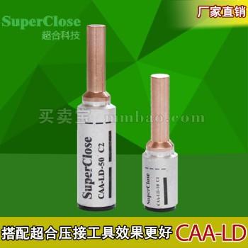 【超合 Super Close】 针式铜铝合金接线柱 CAA-LD