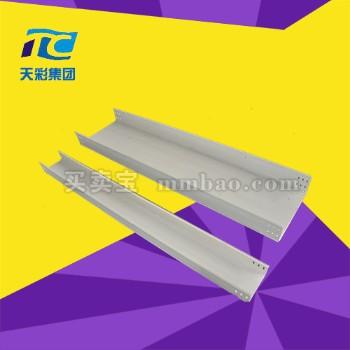 天彩电缆桥架  新型合金塑钢环保槽式桥架KHQJ-C-1A