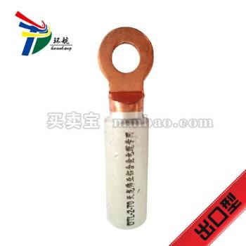 天龙伟业 铜铝合金接线鼻子 铝合金电缆专用接线端子 TL-DTL(出口型)
