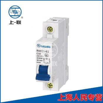 上海上联RMC1(DZ47)-63A  C型(家用照明用)高分断小型断路器  空开
