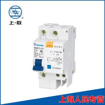 上海上联正品促销 上联DZ47LE-63     RMC1LE-63  小型漏电断路器 大壳型空开