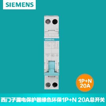 【西门子】小型断路器1P+N 双进双出空开(紧凑型) 10A/16A/20A/25A/32A/40A