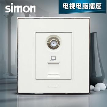 西蒙正品开关插座 56系列 雅白色 电视电脑 插二位插座 电脑电视面板
