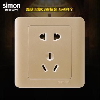 西蒙正品 插座 面板C3系列 香槟金 二三插 五孔电源面板