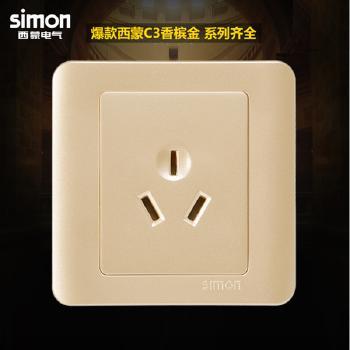西蒙正品 插座 面板C3系列 香槟金 16A 三孔插座 电源插座