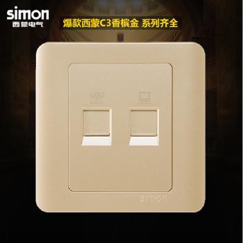 西蒙正品插座 面板 C3系列 香槟金 电话电脑插座
