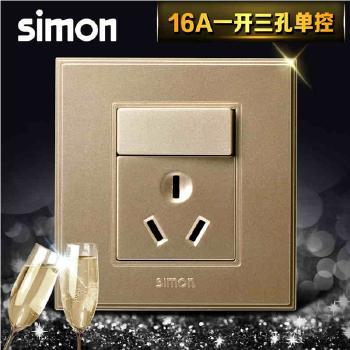 西蒙正品插座 面板56系列 香槟金 16A 三孔插座 开关(单控)