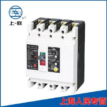上海上联牌RMM1L-100系列 塑壳式断路器 漏电断路器 空开 低压电器