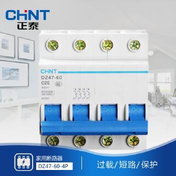 【正泰】 小型断路器 DZ47-60/4P C6~C60  家用C型空气开关