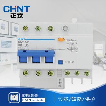 【正泰】  DZ47LE-63/3P C6~C60 漏电保护器 剩余动作电流断路器