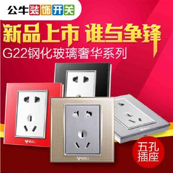 公牛插座 G22玻璃装饰系列 五孔插座