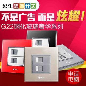 公牛插座 G22玻璃装饰系列 电话电脑插座