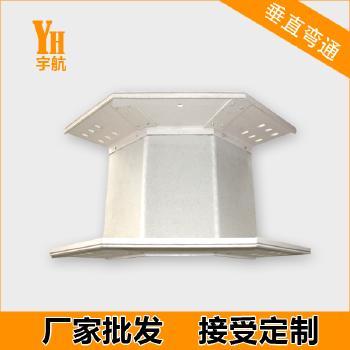 宇航电器 定制电缆桥架 新型合金塑钢环保槽式垂直弯通桥架KHQJ-C-1A 九折优惠