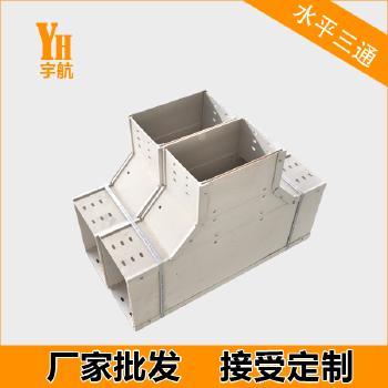 宇航电器 定制电缆桥架 新型合金塑钢环保梯式水平三通桥架KHQJ-T-3A  九折优惠