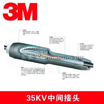 3M品牌中压(35kV)冷缩<span style='color:red;'>中间接头</span>