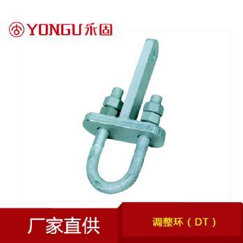 永固金具 调整环 连接金具