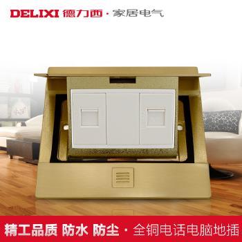 德力西插座 金色防水液压式地板插座 铜地插电话+电脑地面插座