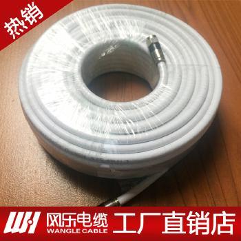浙江网乐同轴电缆户户通连接线sywv-75-5射频线同轴线视频闭路线