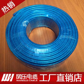 浙江网乐卫星连接线闭路电视线SYWV75-5物理发泡64网无氧铜双面铝箔1.0