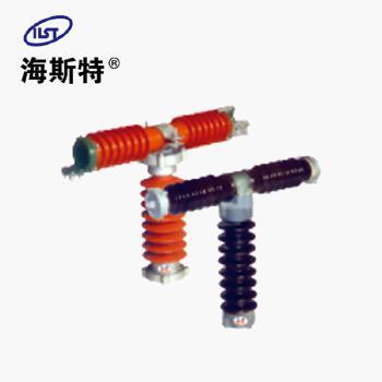 【海斯特】35kV户外交流高压熔断器(限流熔断器)HRXW10—35/0.5    RXW10—35/0.5