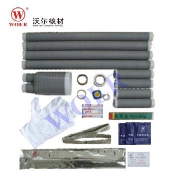 沃尔核材 1kV低压冷缩终端 LS-1kV(不含金具)