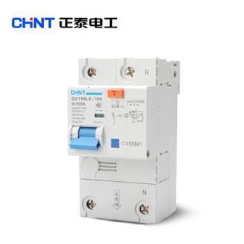 正泰电器 漏电保护器 DZ158LE-100系列 C100 家用C型空气开关