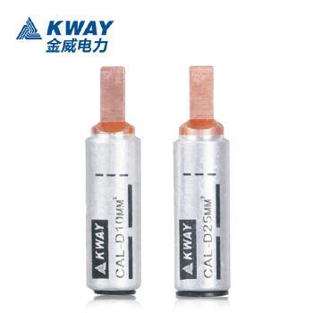 金威电力 CAL-D 针式铜铝端子