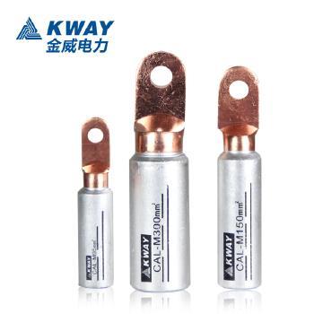 金威电力 CAL-M型铜铝端子