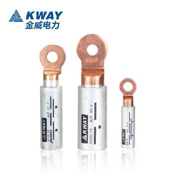 金威电力 CAL-A型铜铝端子